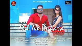 2018 I Dil Ne Pukara दिल ने पुकारा I New Hindi Song I *Ravi Yadav *Nikita Talk *Deepak Yadav