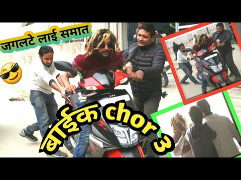 Nepali Prank- जान मा रा चो र 3 L Dream Tv Nepal L Stealing Goods In The Shop