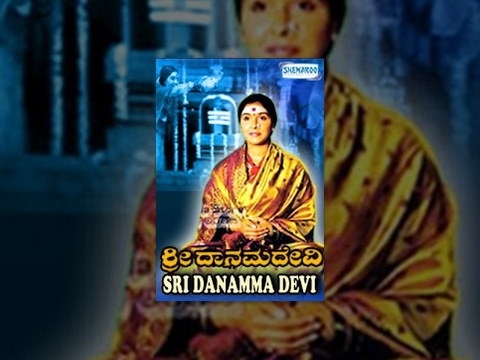 Kannada New Movies Full | Sri Danamma Devi Kannada Movies Full | Kannada Movies | Jayanthi, Anu