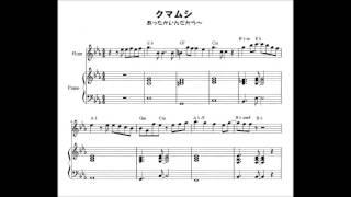 お笑い芸人クマムシのネタ「あったかいんだから~」のフルートとピアノ...