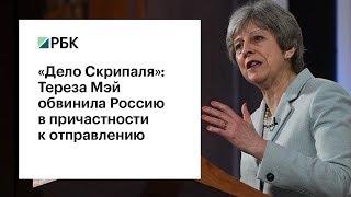 «Дело Скрипаля»: Мэй обвинила Россию в причастности к отравлению