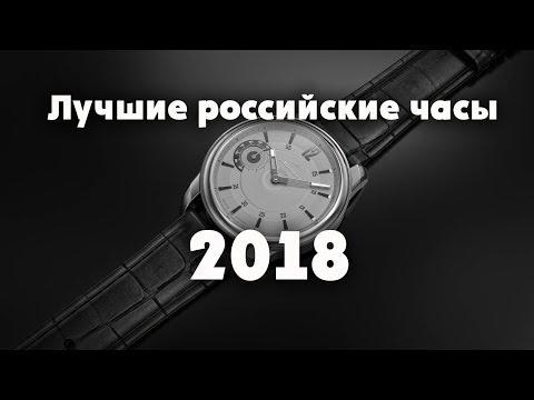Лучшие российские часы 2018 года
