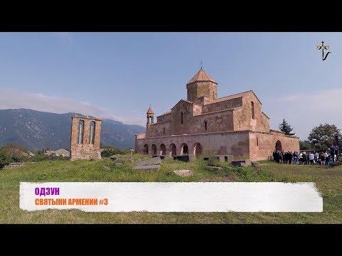 Святыни Армении #3 ОДЗУН