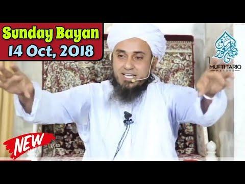 14 Oct, 2018 Latest Sunday Bayan  Mufti Tariq Masood @ MasjideAlfalahiya  Islamic Group