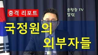 (충격 리포트) 국정원의 외부자들, 그들이 국정원 '메인 서버'를 열어보고 있다  윤창중 TV 칼럼(2017.10.26)