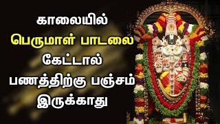 Lord Venkateswara Padalgal | Perumal Devotional Songs