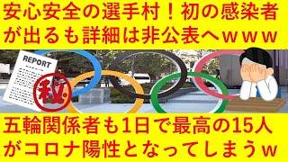 【安全・安心^^】東京五輪関係者、1日で最高の15人がコロナ陽性へ!さらに選手村で初の感染者が出てしまうも全て非公開、非公表!wwワクチン接種も自己申告でノーチェック!もはや厄災だと話題にwwwww