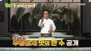 ★풍미가득★ [우엉잡채] 양념장 특급 재료 공개! MBN 210117 방송