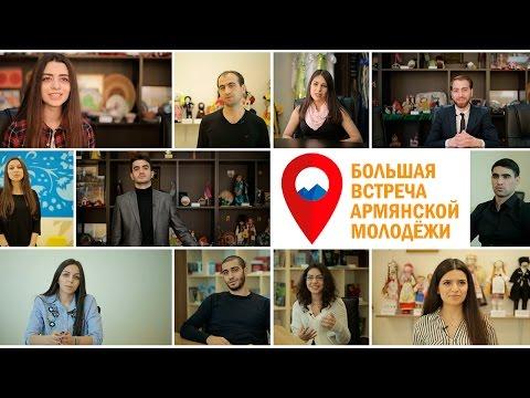 знакомства армяне