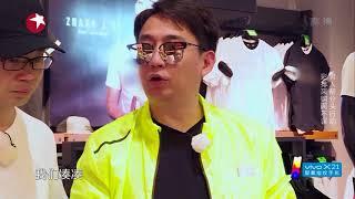 """《极限挑战4》第7期:黄磊变身""""黄管家""""【东方卫视官方高清】"""