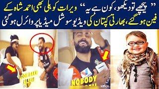 Virat Kohli & Ahmed Shah Video || Virat Kohli Bhi Ahmed Shah Ke FAN Nikle || Pakistan News