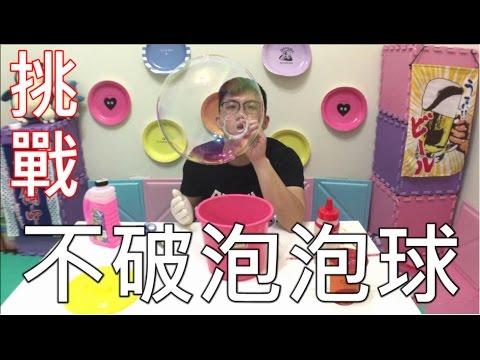 【輕挑戰】#4 永遠不破 超級泡泡球!!!!