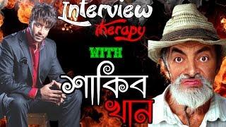 Shakib khan interview therapy ep 2 | bangla funny interview | new bangla funny video | videotherapy