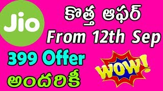 Jio recharge offer September 2018 | jio offers today | jio new offer | jio latest news today