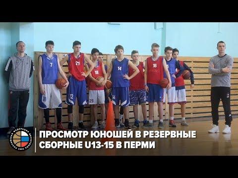 Просмотр юношей в резервные сборные U13-15 в Перми