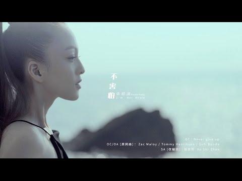 張韶涵 Angela【不害怕】Official MV【HD】
