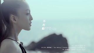 Video 張韶涵 Angela【不害怕】Official MV【HD】 download MP3, 3GP, MP4, WEBM, AVI, FLV Maret 2018