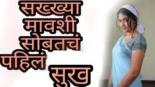 marathi katha mavhi sobt #marathikatha#marathi