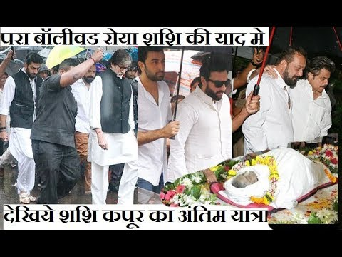CELEBRITIES ATTEND IN SHASHI KAPOOR  FUNERAL FULL LIVE VIDEO