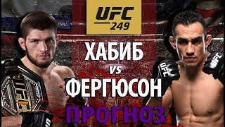 ГРАН-ПРИ UFC 235. ХАБИБ НУРМАГОМЕДОВ vs ТОНИ ФЕРГЮСОНА / БОЙ ЗА ТИТУЛ В ЛЕГКОМ ВЕСЕ