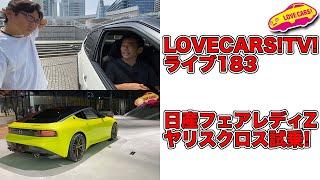 日産フェアレディZプロト詳細! 新型ヤリスクロス試乗! 【LOVECARS!TV! ライブ183】
