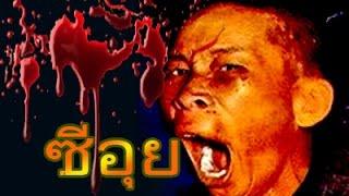 เปิดตำนานมนุษย์กินคนเมืองไทย ประวัติ ซีอุย แซ่อึ้ง ตำนานฆาตกรกินตับเด็ก