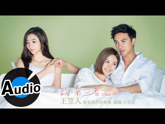 王笠人 - 如果我們再相遇 (官方歌詞版) - 電視劇《靈異街11號》插曲、《致,第三者》片頭曲