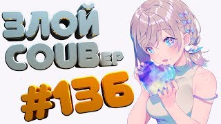 ЗЛОЙ BEST COUB Forever #136 | anime amv / gif / mycoubs / аниме / mega coub