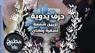 تزيين شمعة لسفرة رمضان - فرح نوايسة