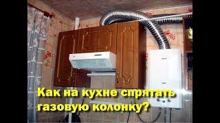 видео Дизайн кухни в хрущевке с газовой колонкой