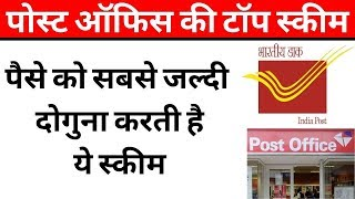 Best Post Office Saving Schemes    Monthly Income Plan Post Office