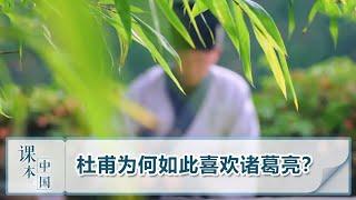 [跟着书本去旅行]杜甫为何如此喜欢诸葛亮?| 课本中国