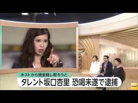 「坂口杏里 逮捕」の画像検索結果