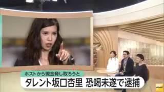 【ANRI】坂口杏里、恐喝未遂で逮捕 坂口杏里 検索動画 2
