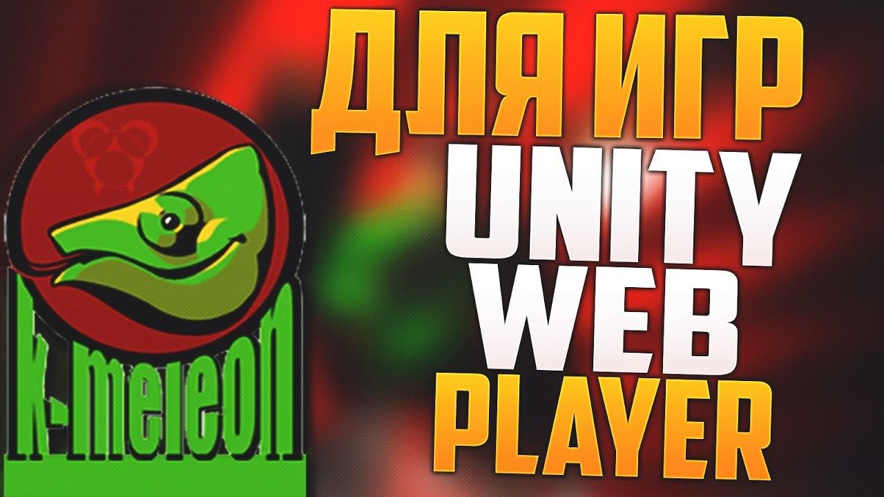 Скачать unity player игр одноклассниках