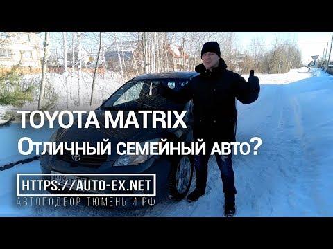 Toyota Matrix, за 430, отличный авто?