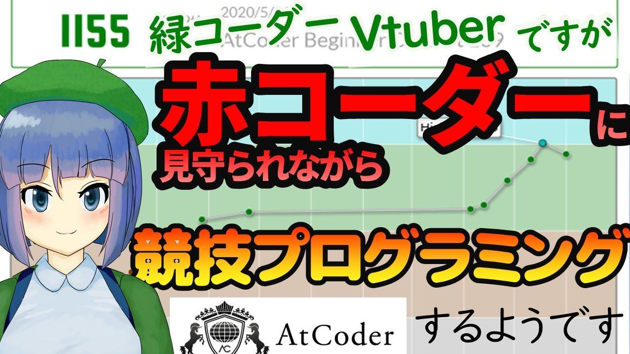 【 #AtCoder 緑】赤コーダーと一緒にABCのB,C埋め【高井茅乃 #ちのなま 】