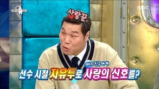 [RADIOSTAR]라디오스타-During his career,Seo is free throw by lovers of love to send a signal.20170329