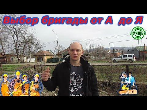 Секреты в выборе строительной бригады + цены на работы Часть 3 Апшеронск