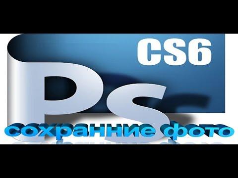 Adobe Photoshop CS6 уроки Правильное сохранение фото