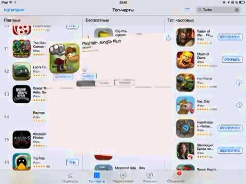 Приложение чтоб закачивать платные игры в app store