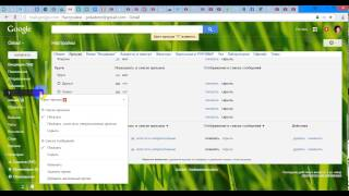 как сортировать письма почты Gmail (Гугл)