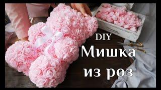 DIY, МК Мишка из роз своими руками / Bear of roses handmade / Лучший подарок 2019 / 100 ИДЕЙ