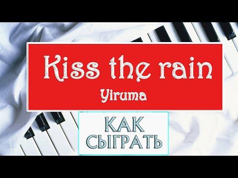 ЛУЧШАЯ МЕЛОДИЯ НА ПИАНИНО Kiss The Rain Yiruma Piano КАК СЫГРАТЬ на фортепиано урок красивая песня