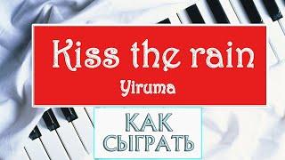 How to play Kiss the rain by Yiruma piano (Как сыграть Kiss the rain на фортепиано - видео-урок)