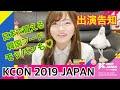 【告知】KCON 2019 JAPAN 出演告知 & 日本で買える韓国フードモッパン!(ホットク、チョコパイ、海苔スナック、ヨッポギ、トリキャリア)