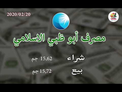 الدولار يواصل انخفاضه أمام الجنيه تعر ف على أسعار الدولار اليوم 20-2-2020