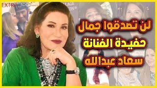 لن تصدقوا جمال حفيدة الفنانة سعاد عبدالله وأول ظهور لابنها طلال وما لاتعرفونه عنها