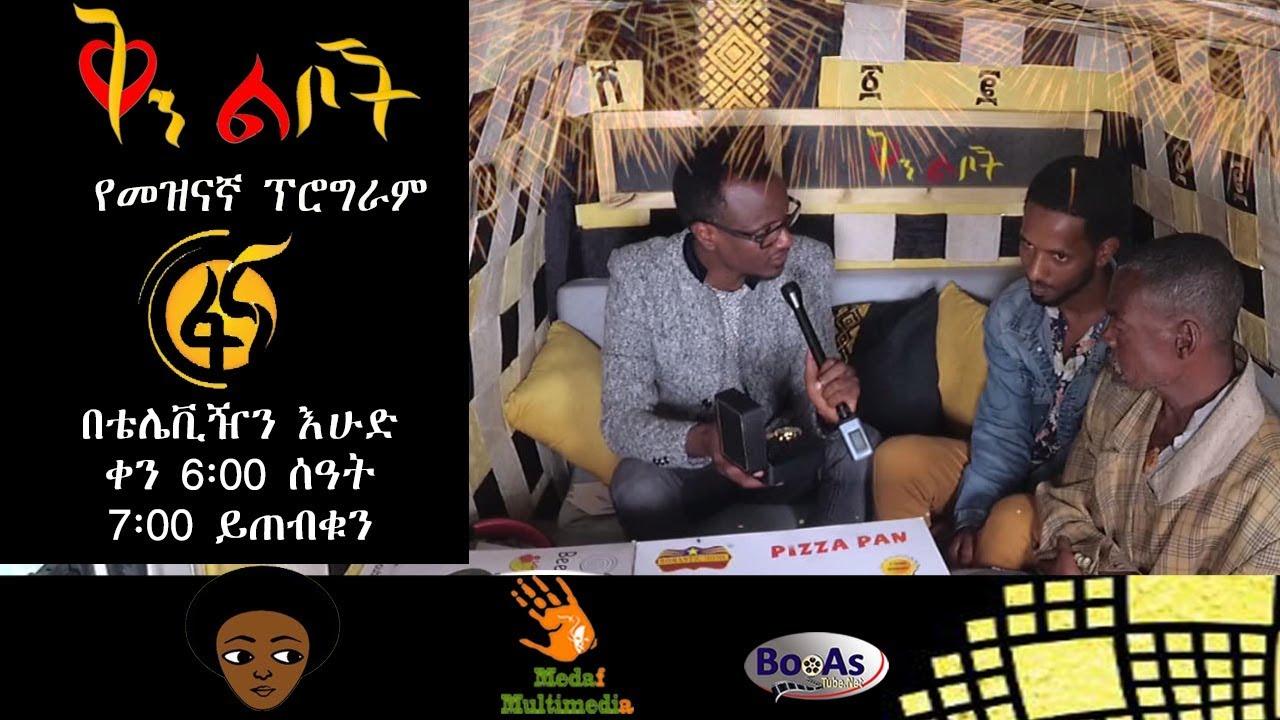 Ethiopia- Qin Leboch Tv Show At Fasica Beale On Fana Tv