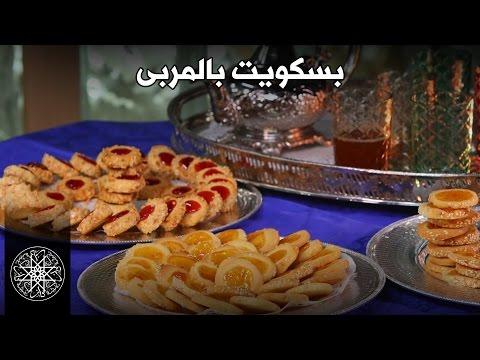 Choumicha g teau marocain sabl s la confiture - Cuisine choumicha youtube ...